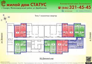 ЖД Статус типы 1 комн.квартир