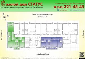 ЖД Статус типы 3 комн.квартир этажи 2-13
