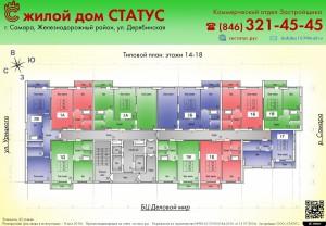 ЖД Статус Типовой план этажи 14-18