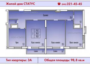 3 комн., тип 3А, 98,8 кв.м