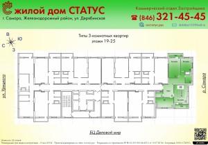 ЖД Статус тип 3 комн. квартир этажи 19-25