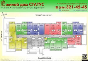 ЖД Статус Типовой план этаж 1