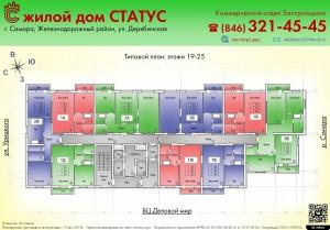 ЖД Статус Типовой план этажи 19-25