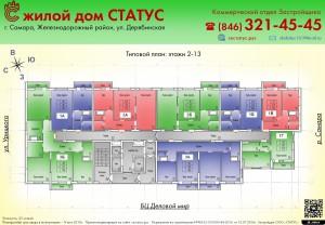ЖД Статус Типовой план этажи 2-13